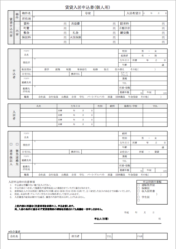 Japanese Apartment Rental Application Cheat sheet with English – Apartment Application
