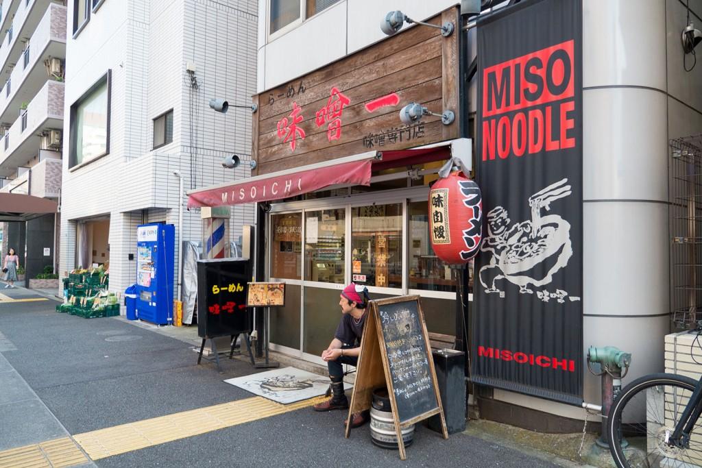 Meguro Ramen