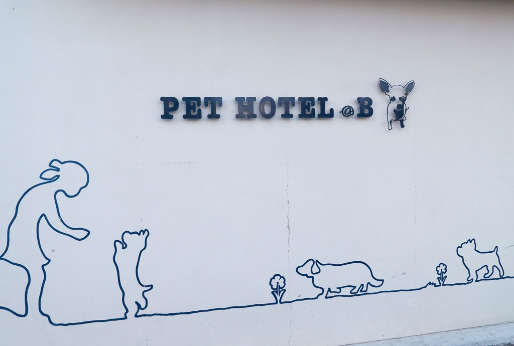 A pet hotel catering to the many pampered pets of Naka Meguro.