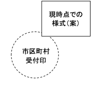 This image has an empty alt attribute; its file name is Japan-COVID-19-%C2%A5100000-Application-Form-Translation-1.1-300x291.png