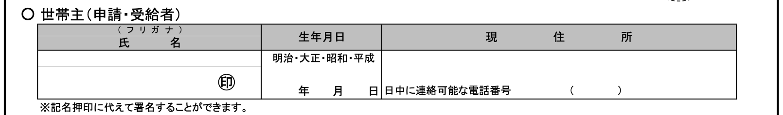 This image has an empty alt attribute; its file name is Japan-COVID-19-%C2%A5100000-Application-Form-Translation-1.3.png