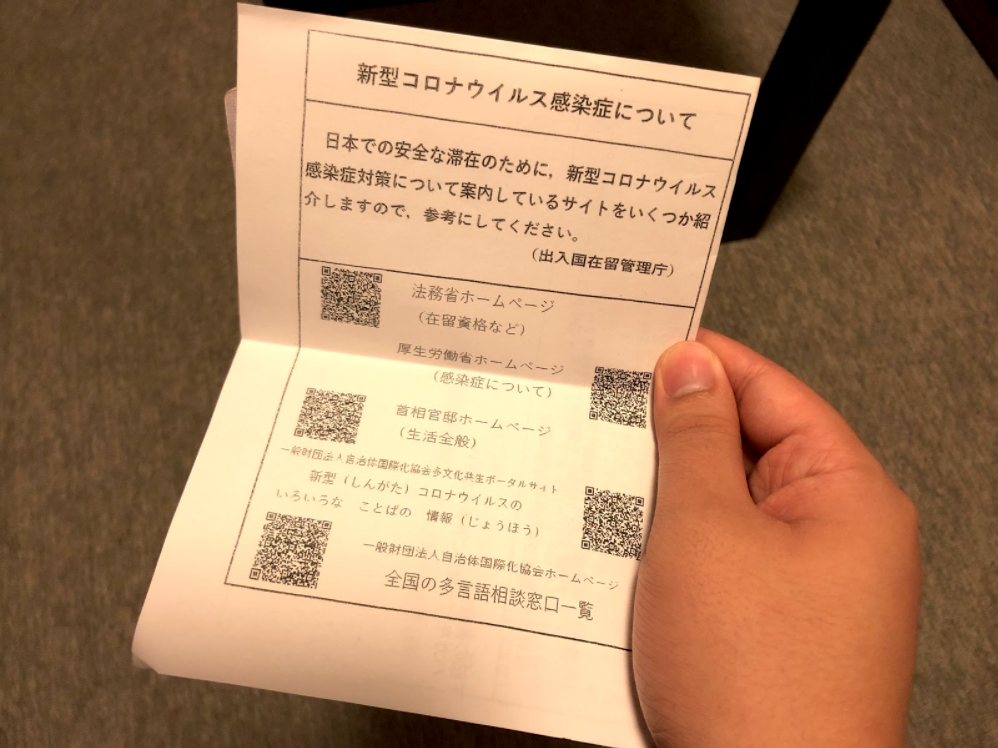What It S Like Now To Renew Your Visa At The Immigration Office In Chiba Blog