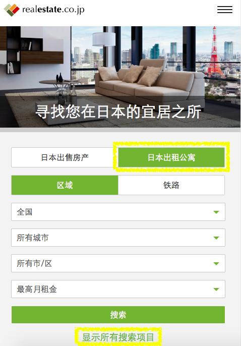 Real-Estate-Japan专为外国人设计的日本不动产网站-日本租屋日本买屋