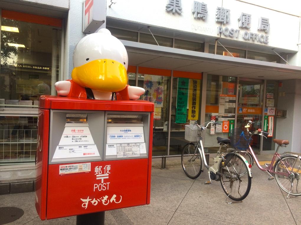 巢鸭地藏通商店街内的邮局邮筒。照片:Real Estate Japan编辑摄