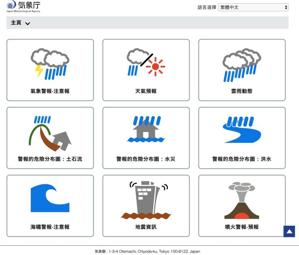 日本氣象廳繁體中文網站