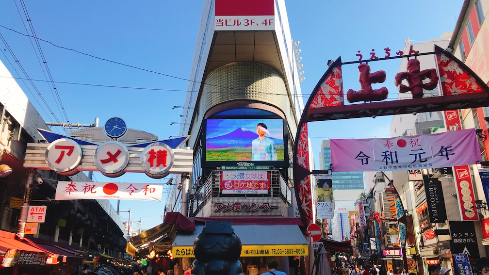 上野阿美橫丁中央大樓