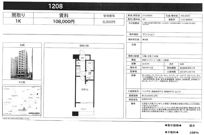 日本出租公寓的招租廣告