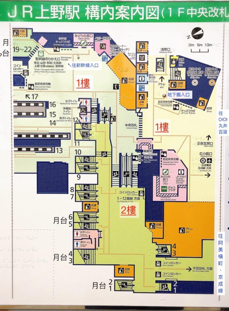 JR上野車站-站內圖-構內圖