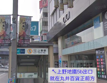 丸井百貨-上野地鐵5b出口