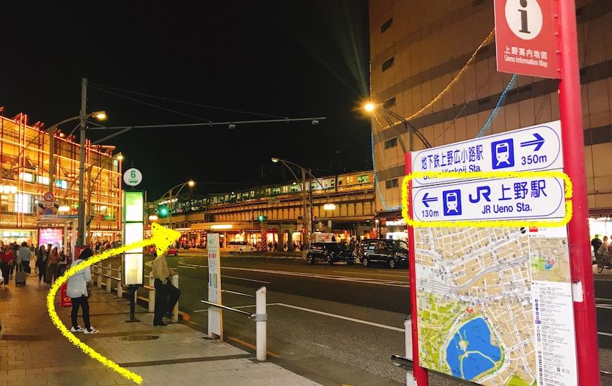 京成上野-JR上野車站