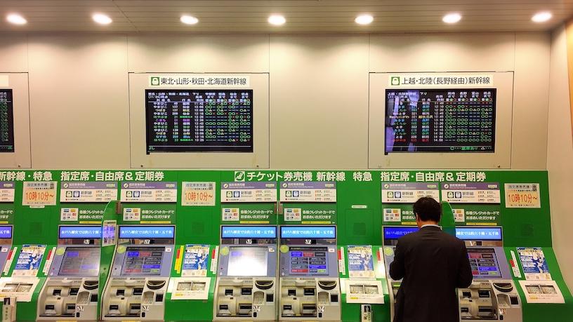 新幹線-車票-自動售票機