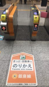 東京地鐵-轉乘電車-橘色驗票閘門