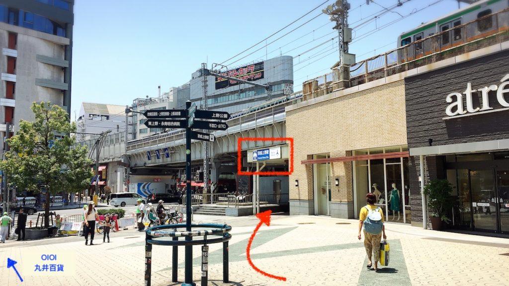 上野中央口車站前