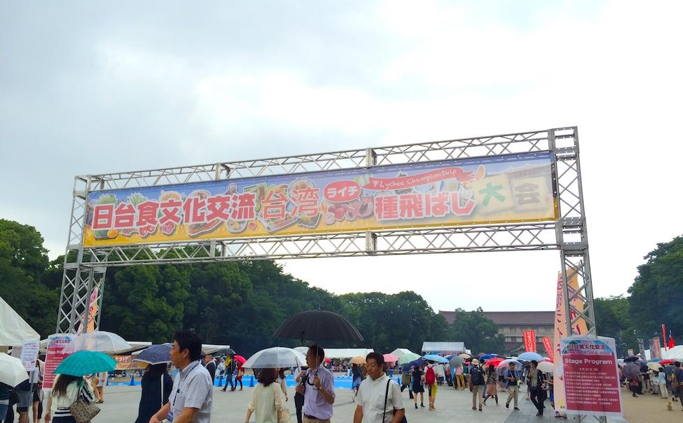 上野公園-台灣祭