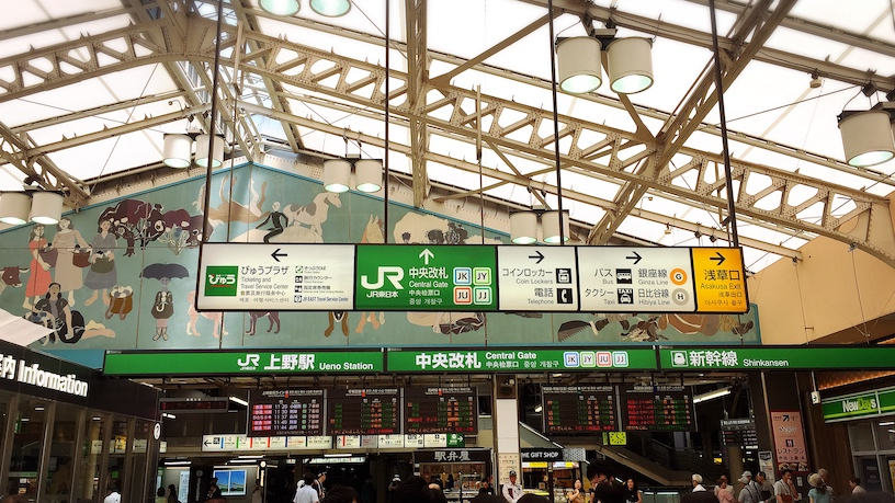 上野車站中央出口