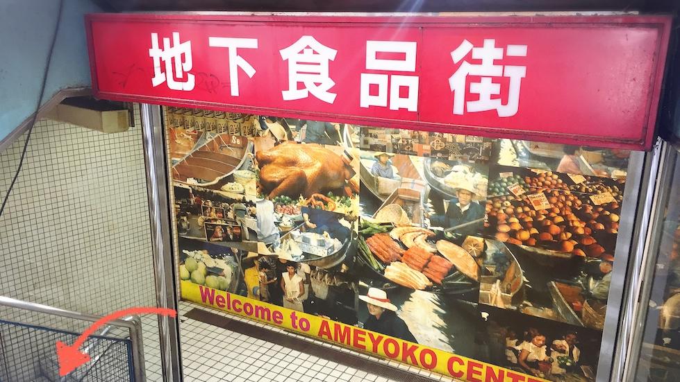 上野 中國超市