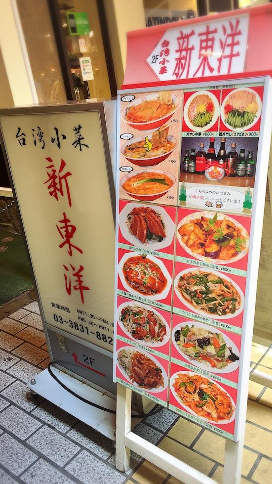 上野 台灣料理 新東洋