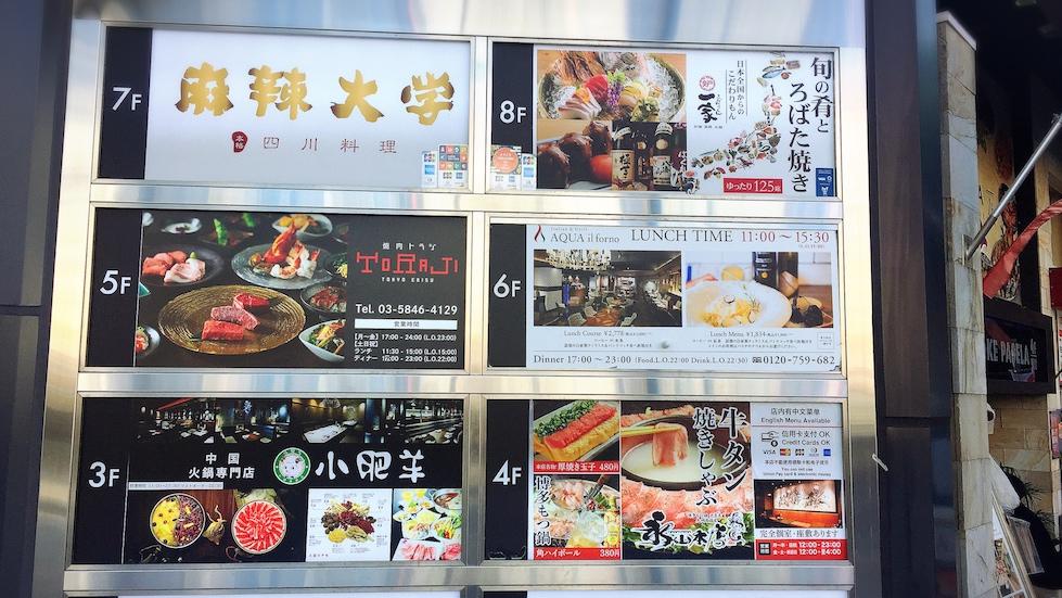 上野中華料理小肥羊麻辣大學