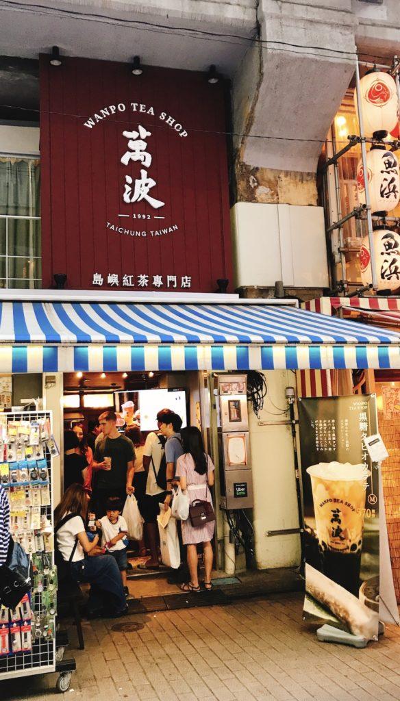 萬波珍珠奶茶-上野店