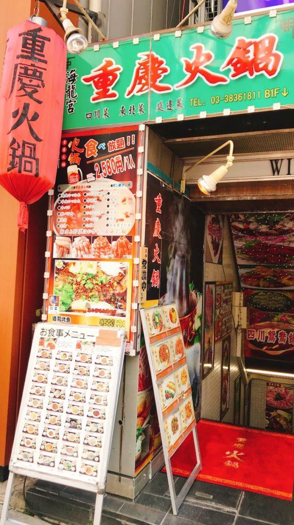 上野中國火鍋