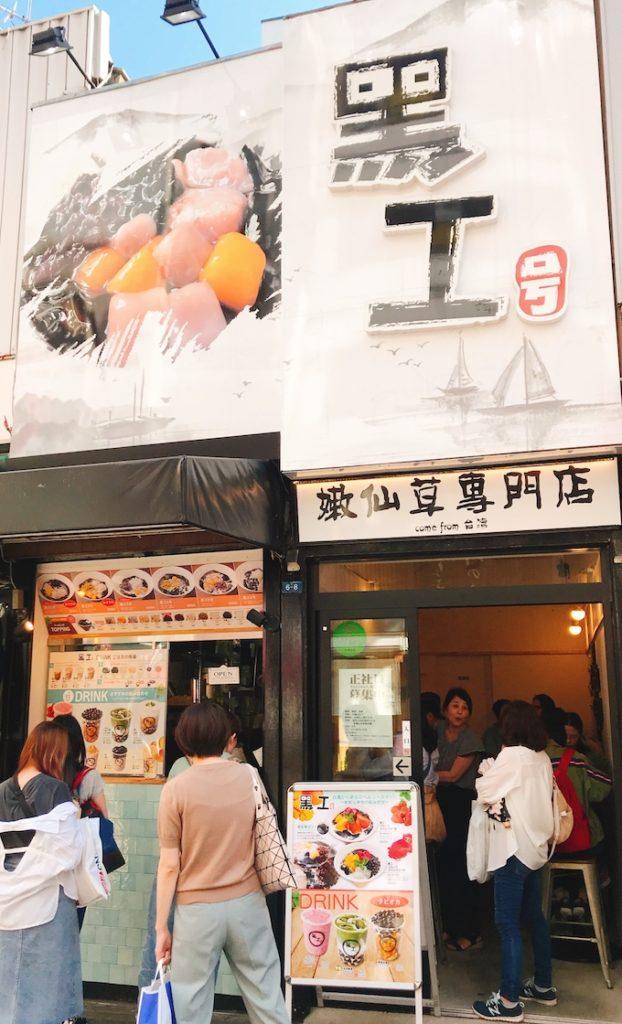 台灣嫩鮮草專賣店 黑工號