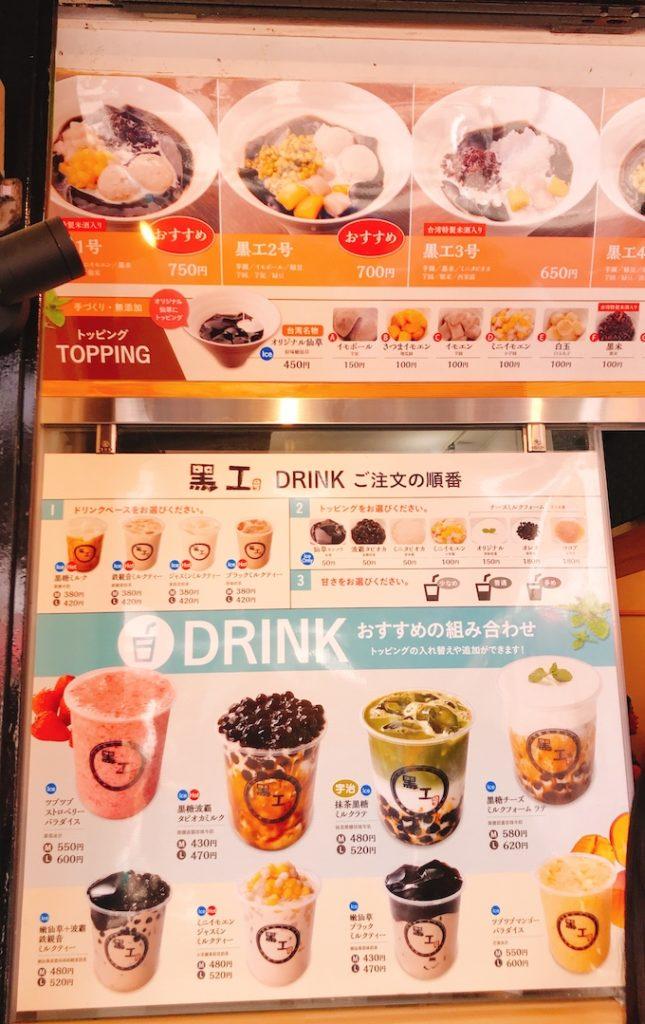 上野 仙草 珍珠奶茶