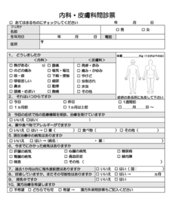 日本問診票表格範例