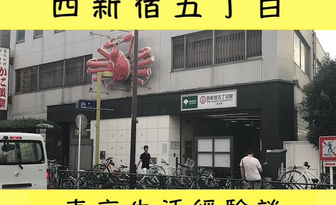 西新宿五丁目