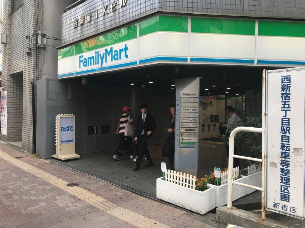 西新宿五丁目 全家便利商店