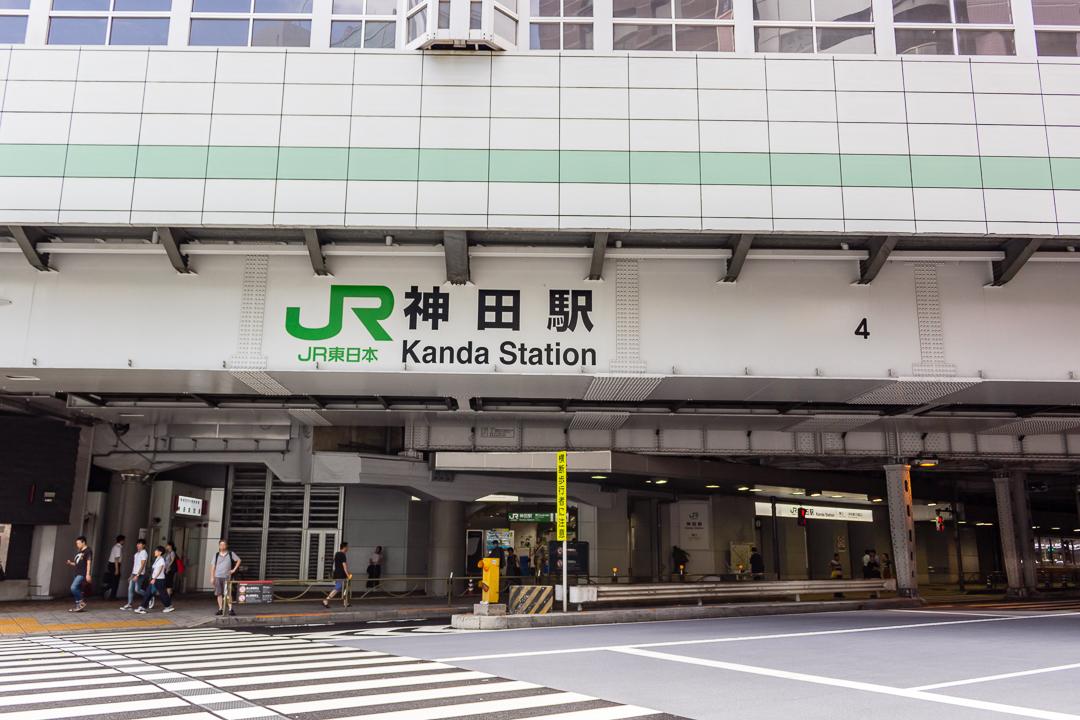 神田車站東口