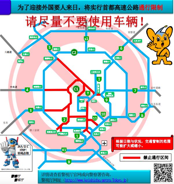日本德仁天皇即位典禮-交通管制1