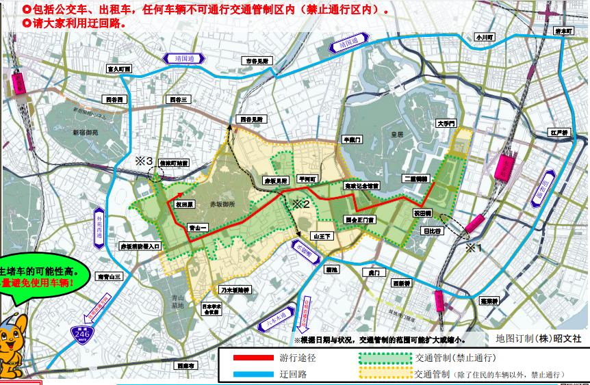 日本德仁天皇即位典禮-交通管制2