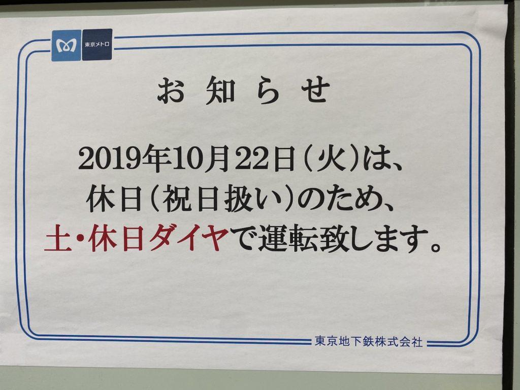 東京地下鐵-公告
