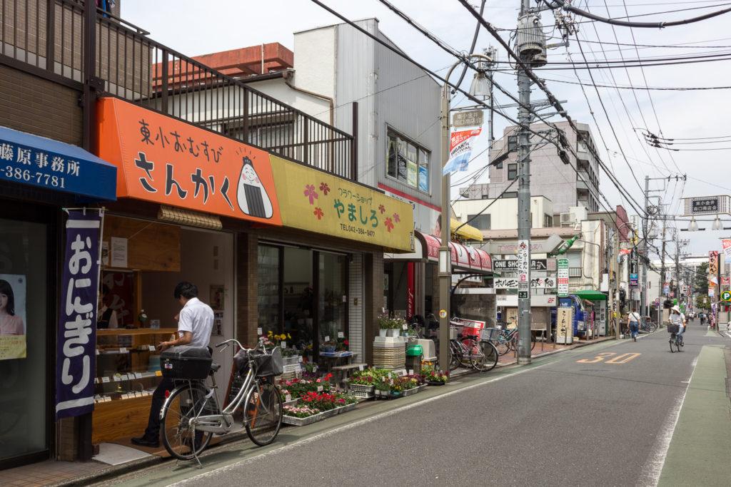 東小金井-日本商店-街道