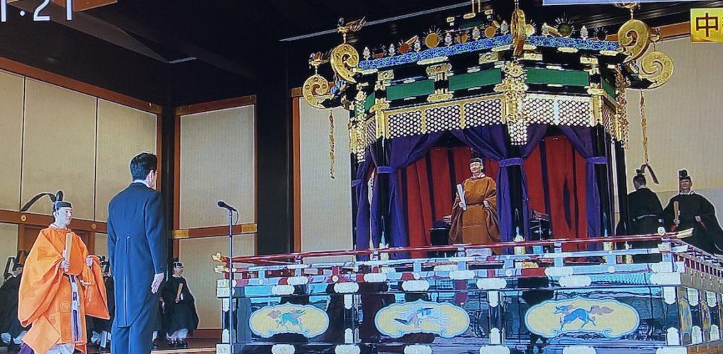 即位禮正殿之儀-安倍首相-德仁天皇