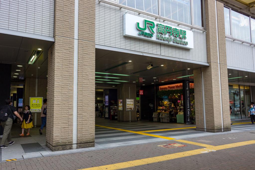 高圓寺站北口
