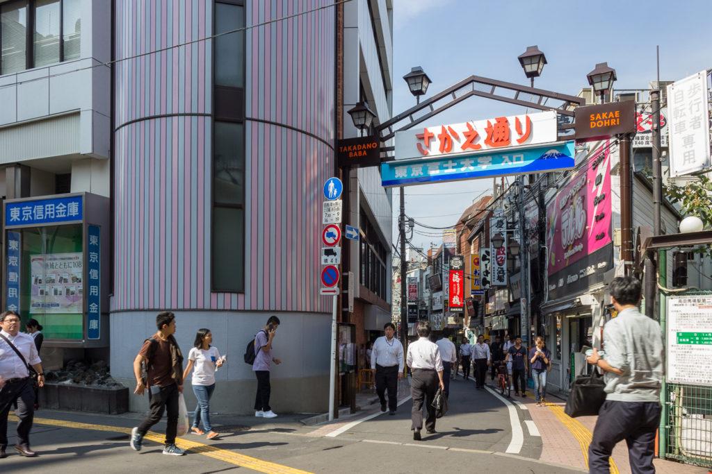 高田馬場-商店街-さかえ通り