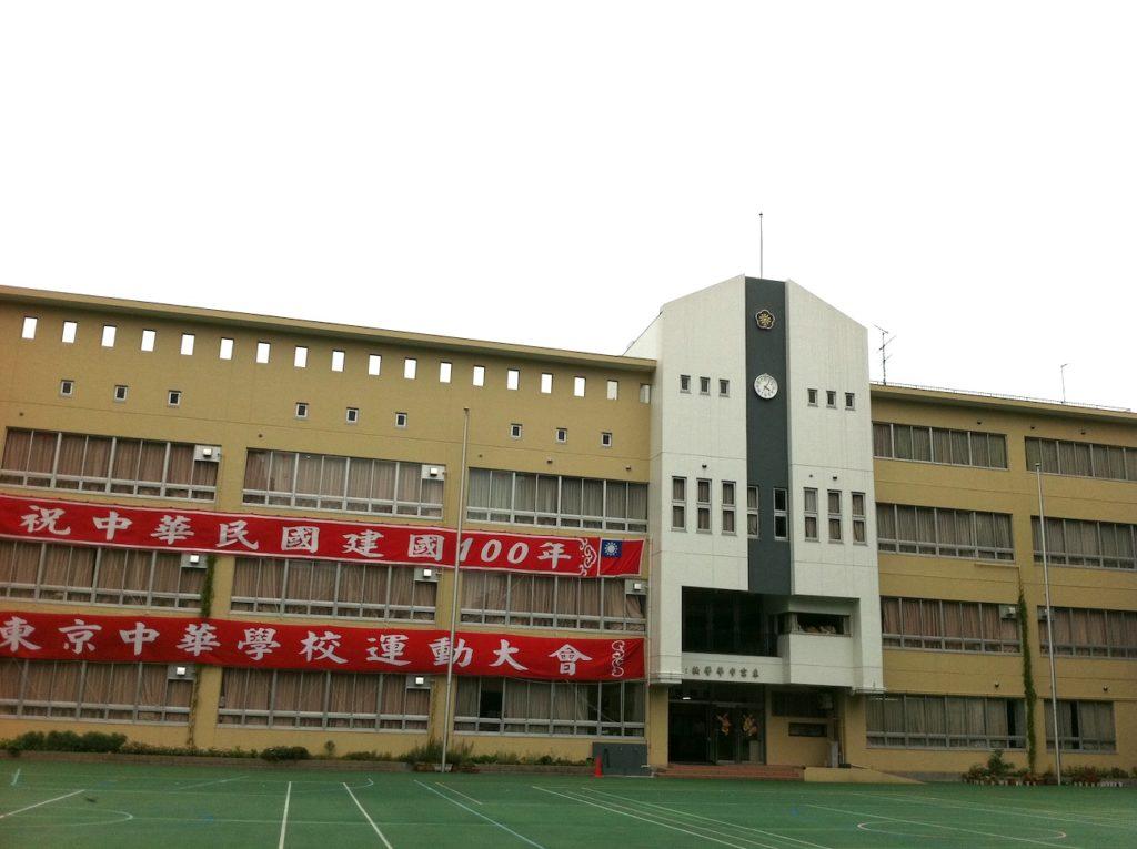東京中華學校
