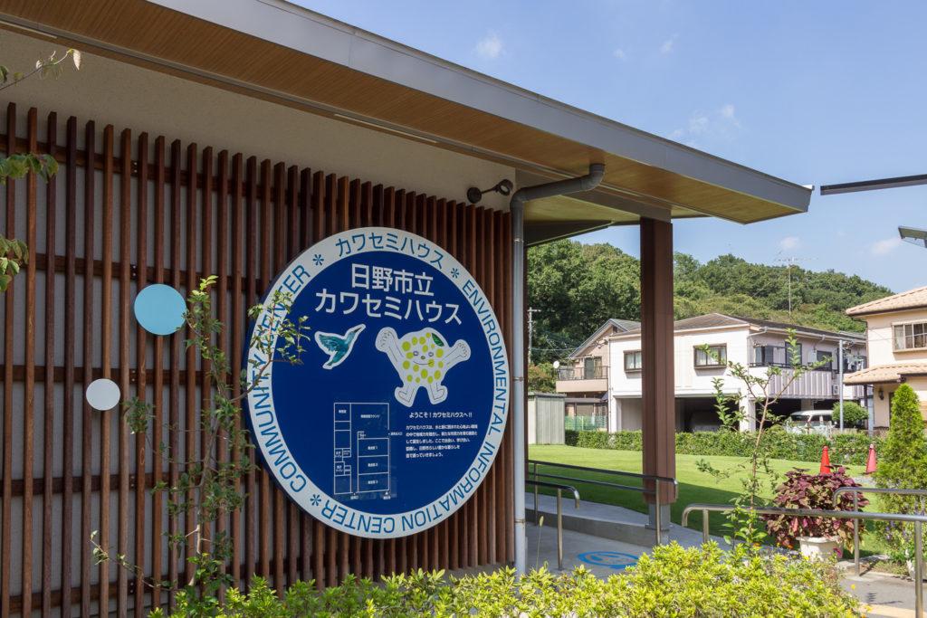 日野カワセミハウス-豐田
