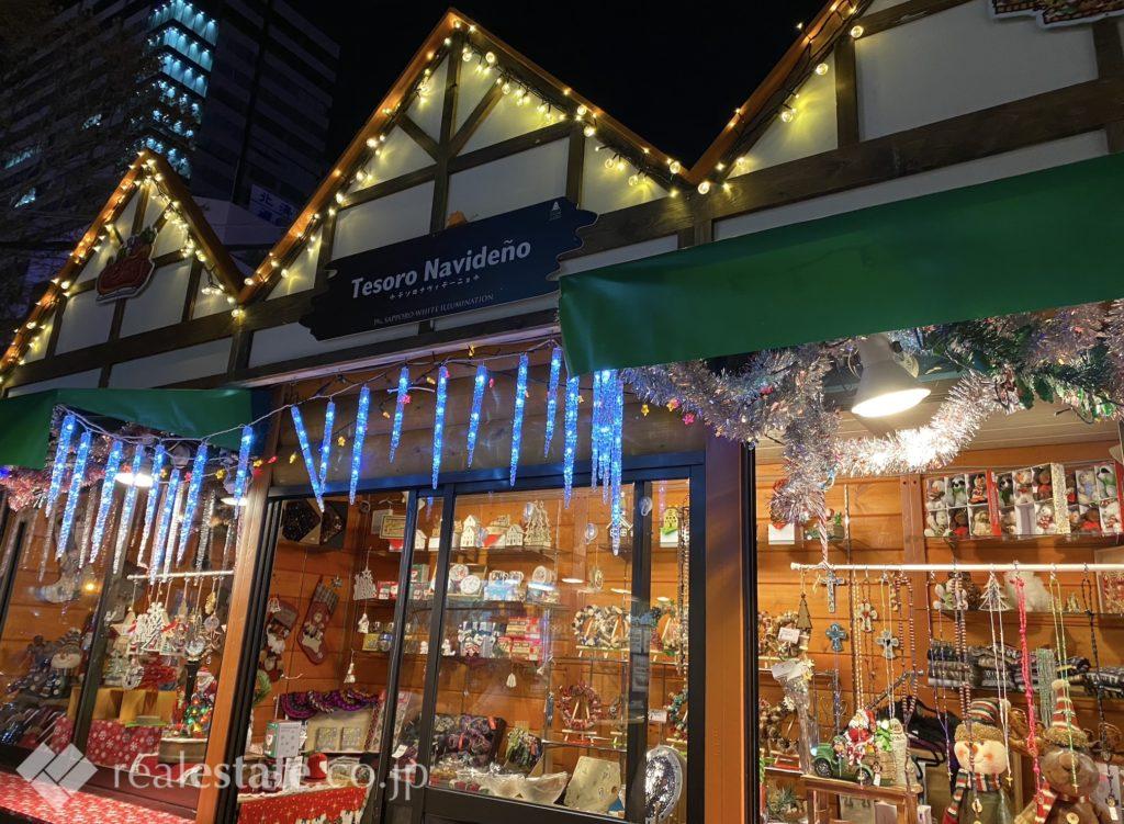 札幌慕尼黑聖誕市集