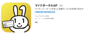 マイナポータルAP-App Store