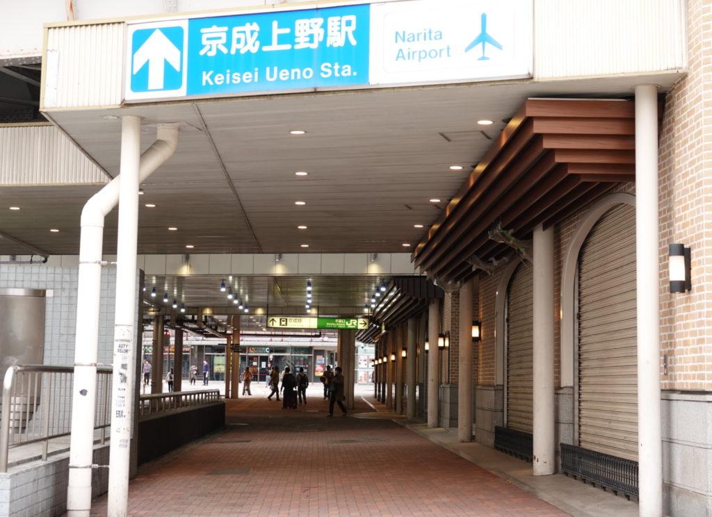 上野車站前往京成上野車站的通道