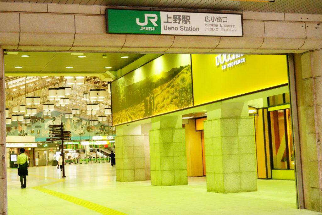 上野車站廣小路口