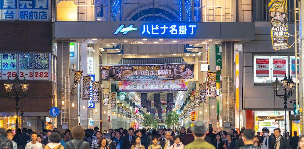 仙台市-ハピナ名掛丁商店