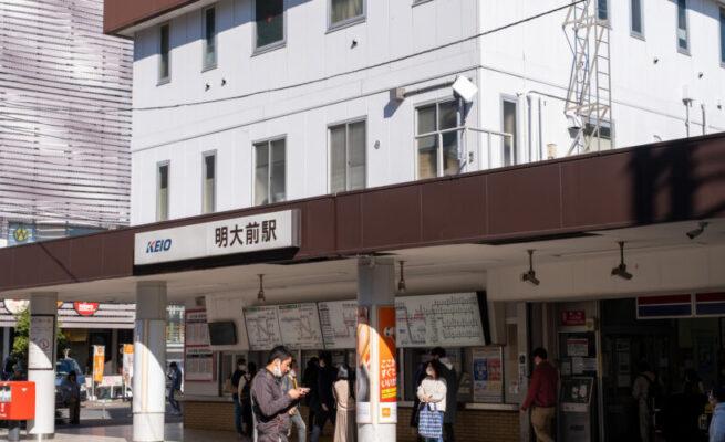 明大前車站