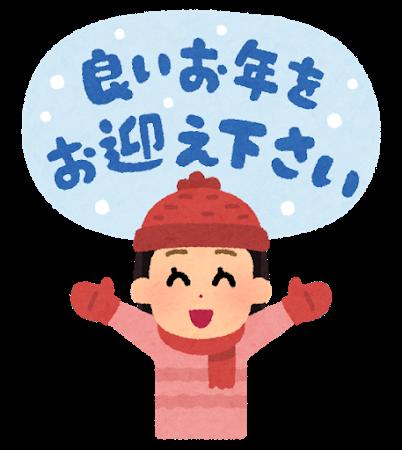 新年快樂(良いお年を)!圖片:irasutoya