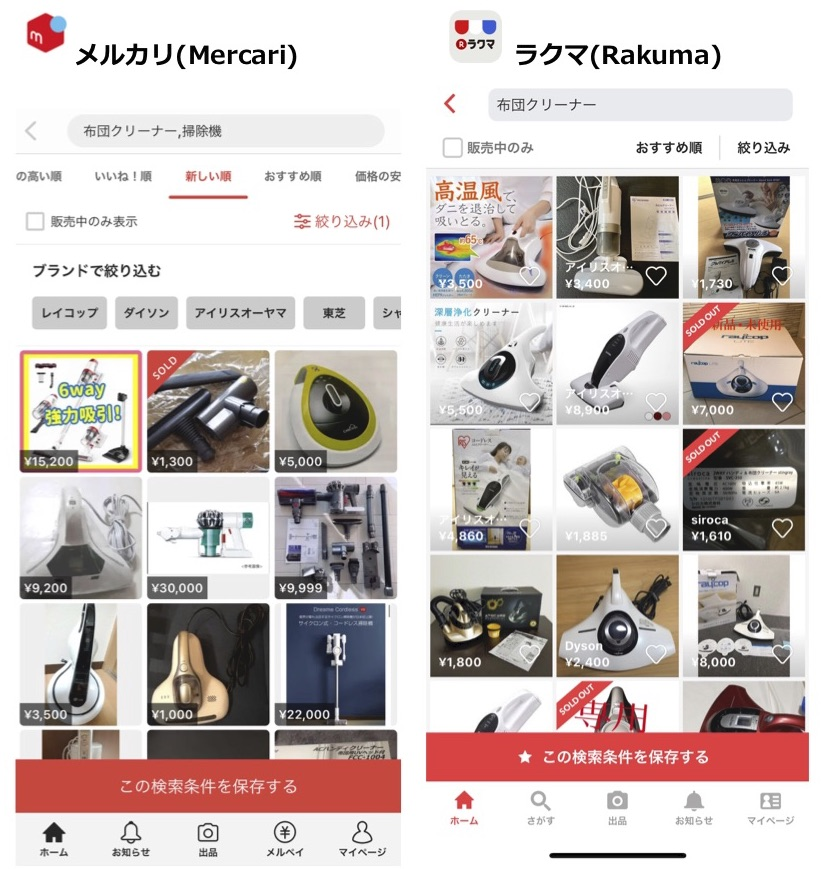 メルカリ(Mercari)-ラクマ(Rakuma)-日本購買二手中古家具家電的管道總整理REJ
