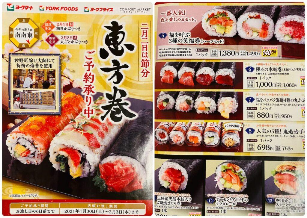 惠方卷預約-日本節分撒豆驅鬼與吃惠方卷習俗-REJ