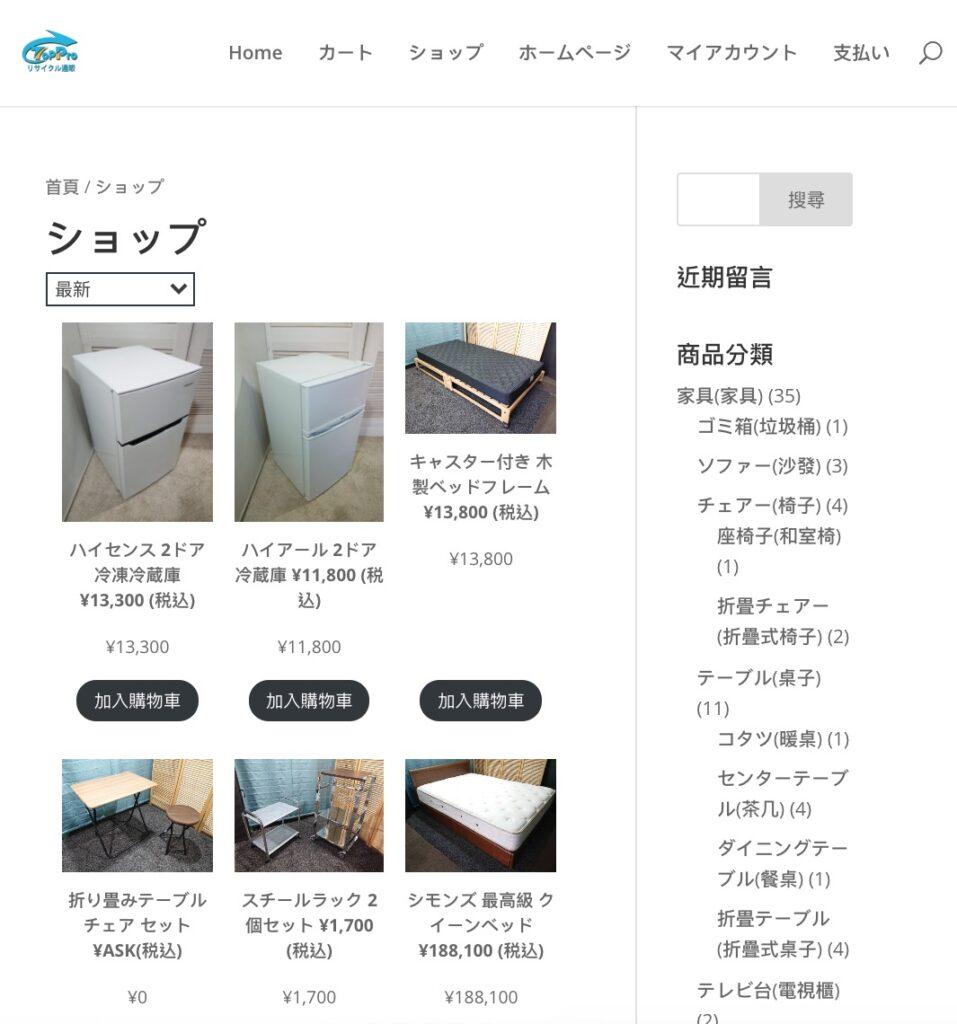 東京toppro-shop-日本購買二手中古家具家電的管道總整理REJ