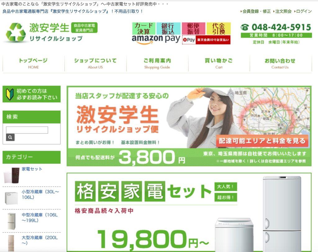 激安学生リサイクルショップ-日本購買二手中古家具家電的管道總整理REJ